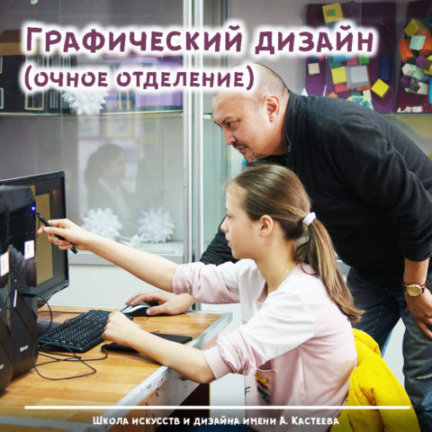 Курс по графическому дизайну и цифровому рисованию