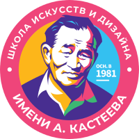 Школа Искусств и Дизайна имени А. Кастеева (школа рисования)