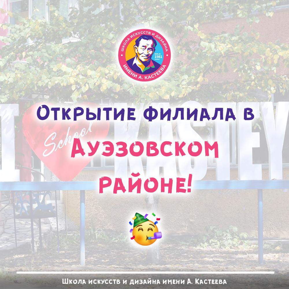 Открытие филиала школы в Ауэзовском районе