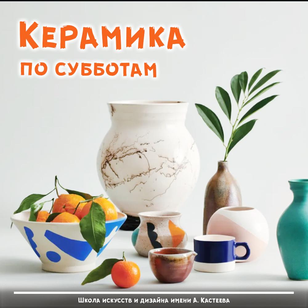 Занятия по керамике