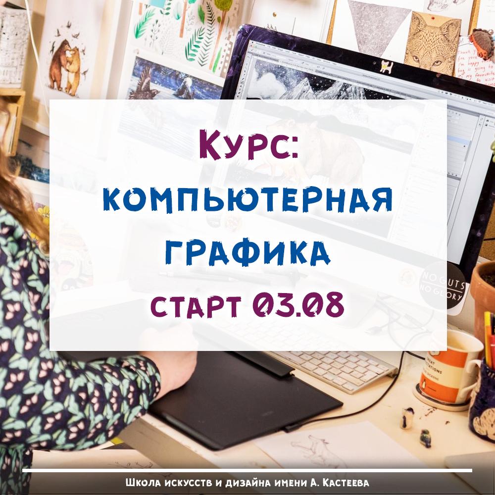 Курсы по графическому дизайну и компьютерной графике