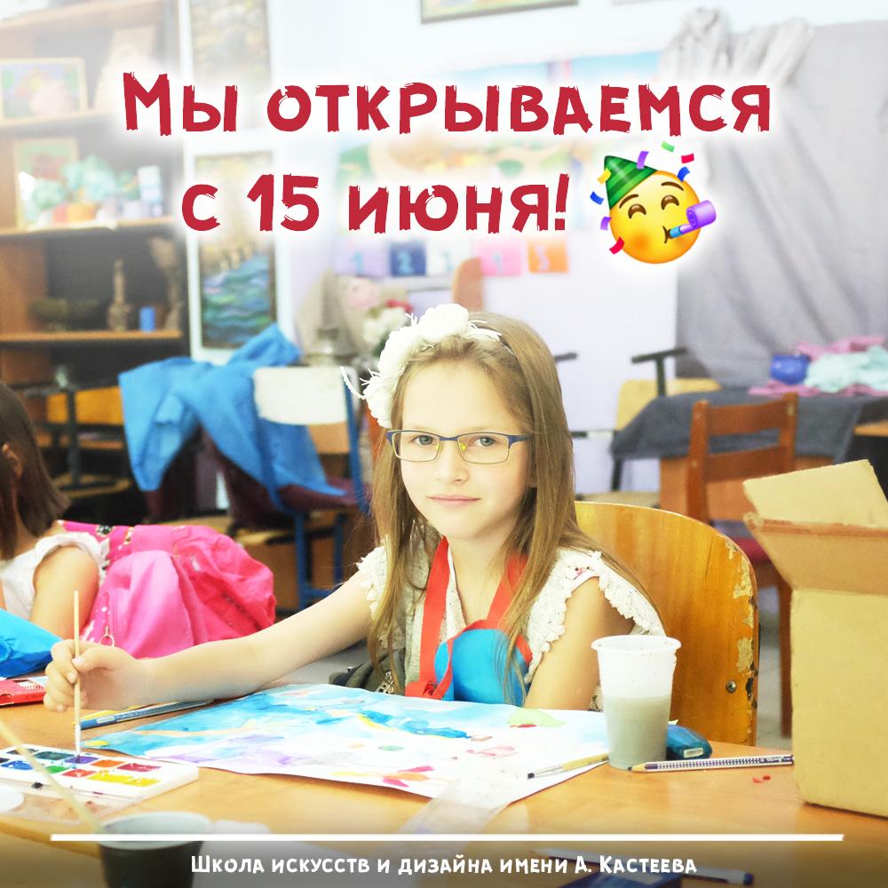 Школа искусств и дизайна им. А. Кастеева открывается с 15 июня